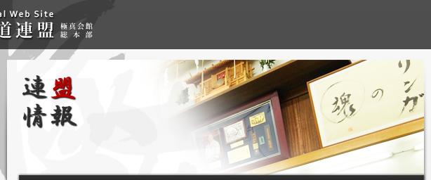 極真会館 極真空手 空手道場 少年空手教室 ダイエット 東京都